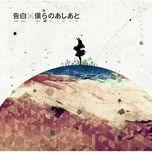 kokuhaku / bokura no ashiato (single) - supercell