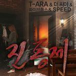 tears of mind (single) - t-ara, seeya, f-ve dolls, speed