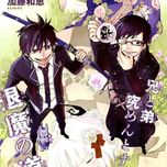 ao no exorcist (ost) - v.a