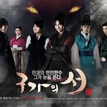 gu family book ost - v.a
