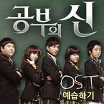 lord of study ost - v.a