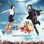 me too, flower ost part 1 (2011) - v.a