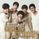 to the beautiful you ost - v.a