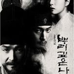 deep rooted tree ost part 2 (2011) - yangpa