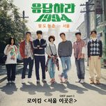 reply 1994 ost - v.a