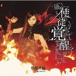 shito kakusei (single) - yousei teikoku