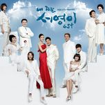 my daughter seo young ost - v.a