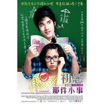 a little thing called love - mario maurer