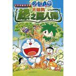 doraemon: nobita va truyen thuyet than rung - subaru kimura