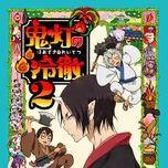 hozuki no reitetsu ost (vol.2) - tomisiro