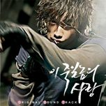 a love to kill ost - v.a