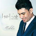 hab al hawa (single) - staar saad