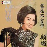 back to black series - jin zai bu yan zhong - mei gu