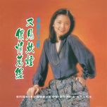 back to black you jian chui yan deng li jun - teresa teng (dang le quan)
