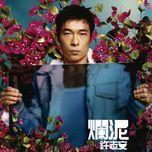 zheng dong 10 x 10 wo zhi ai chang pian - xu zhi an (lan ni) - andy hui (hua chi an)
