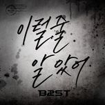 i knew it (single) - beast