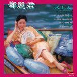 btb shui shang ren - teresa teng (dang le quan)