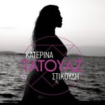 tatouaz (single) - katerina stikoudi