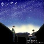 hoshiai - itou kashitarou