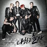 na hago nolja (mini album) - cross gene