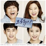the producers ost (special edition) - v.a