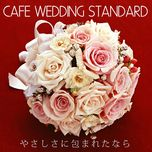 cafe wedding standard... yasashisani tsutsumaretanara - tomoharu hani, the duo, the silent jazz trio