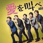 ai wo sakebe (single) - arashi