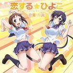 koisuru hiyoko (single) - rekka katakiri