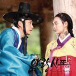 arang and the magistrate ost part 4 - baek ji young