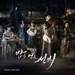 scholar who walks the night ost - v.a