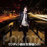 wanchan boku no megami-sama!!! (single) - pokota