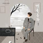 a winter fairy tale (mini album) - huh gak