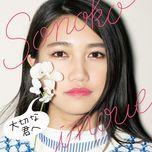 taisetsu na kimi e (single)  - sonoko inoue
