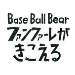 fanfare ga kikoeru (digital single) - base ball bear