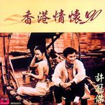 the feeling of hong kong '90 - sam hui
