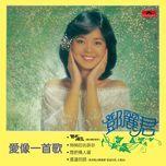 ai xiang yi shou ge - teresa teng (dang le quan)