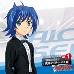 cardfight!! vanguard asia circuit: character songs (vol. 1) (single) - tsubasa yonaga