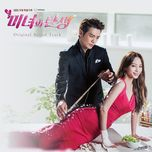 birth of a beauty ost - v.a