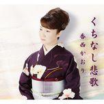 kuchinashi elegy (single) - kaori kouzai