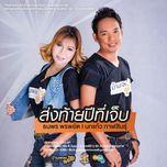song thai phee thee jeb (single) - tanaporn pornpyat, nokkeaw kalasin