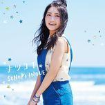 natsukoi (digital single) - sonoko inoue