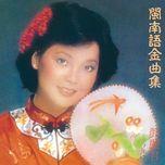 min nan yu jin qu ji - teresa teng (dang le quan)