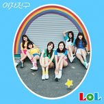 lol (the 1st album) - gfriend
