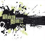 huan qiu qu ci xuan - gu jia hui + zheng guo ji - v.a