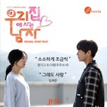Sweet Stranger And Me, Pt. 4 (Original Soundtrack) (Single)
