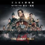 bridge of fate (ending credit theme song of ''the great wall'') (single) - wang lee hom (vuong luc hoanh), sitar tan (dam duy duy)