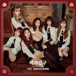 the awakening (mini album) - gfriend