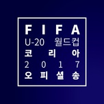 the official song of the fifa u-20 world cup korea republic 2017 (single) - nct dream