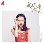 choose to give / 我选择原谅 - ada zhuang (trang tam nghien)