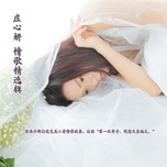 love songs collection / 情歌精选集 - ada zhuang (trang tam nghien)